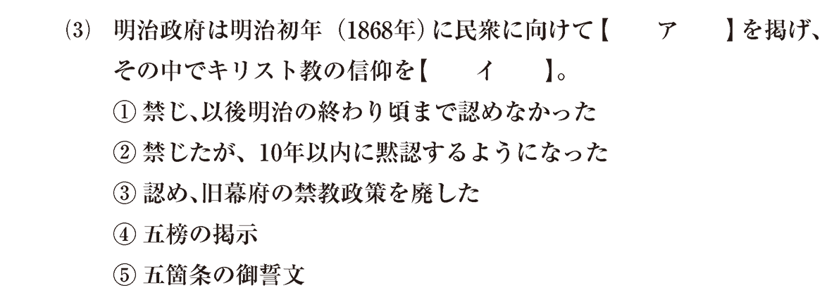 近現代の文化3 問題1(3) 問題