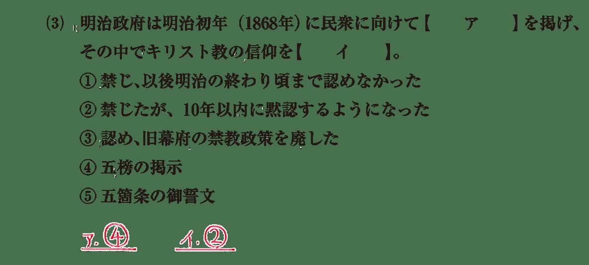 近現代の文化3 問題1(3) 解答