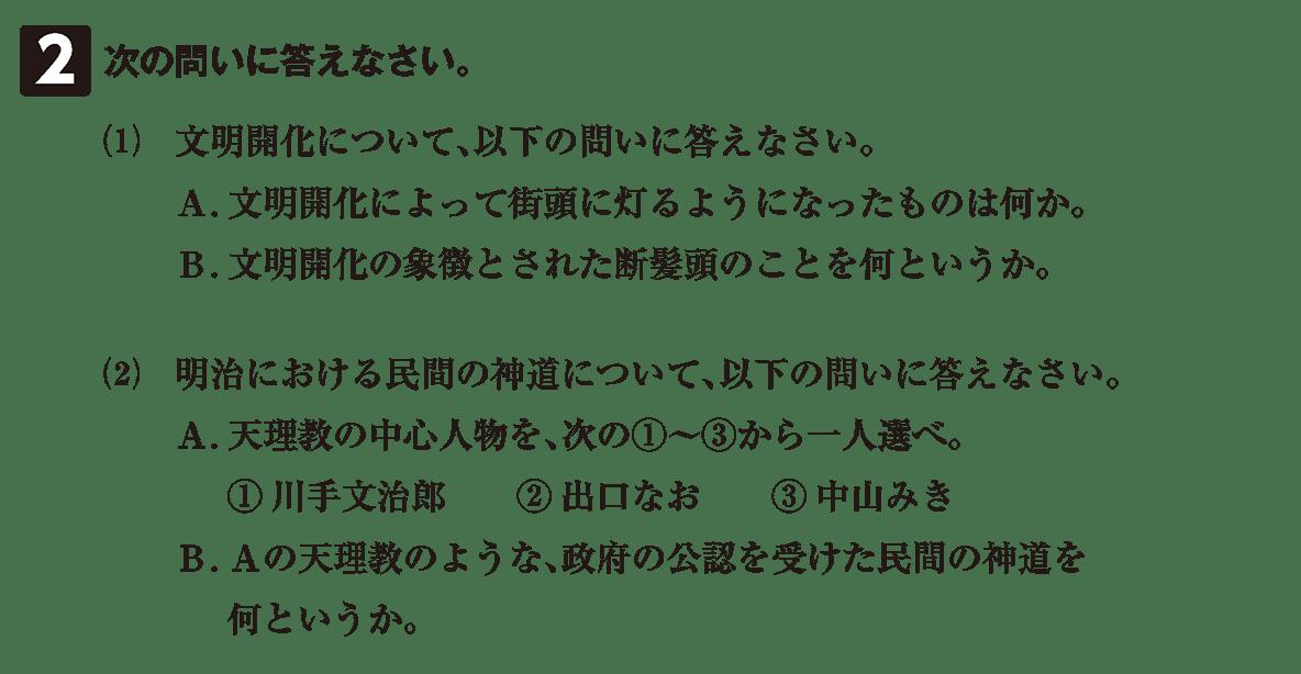 近現代の文化3 問題2 問題