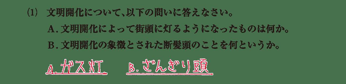 近現代の文化3 問題2(1) 解答