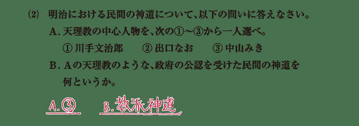近現代の文化3 問題2(2) 解答