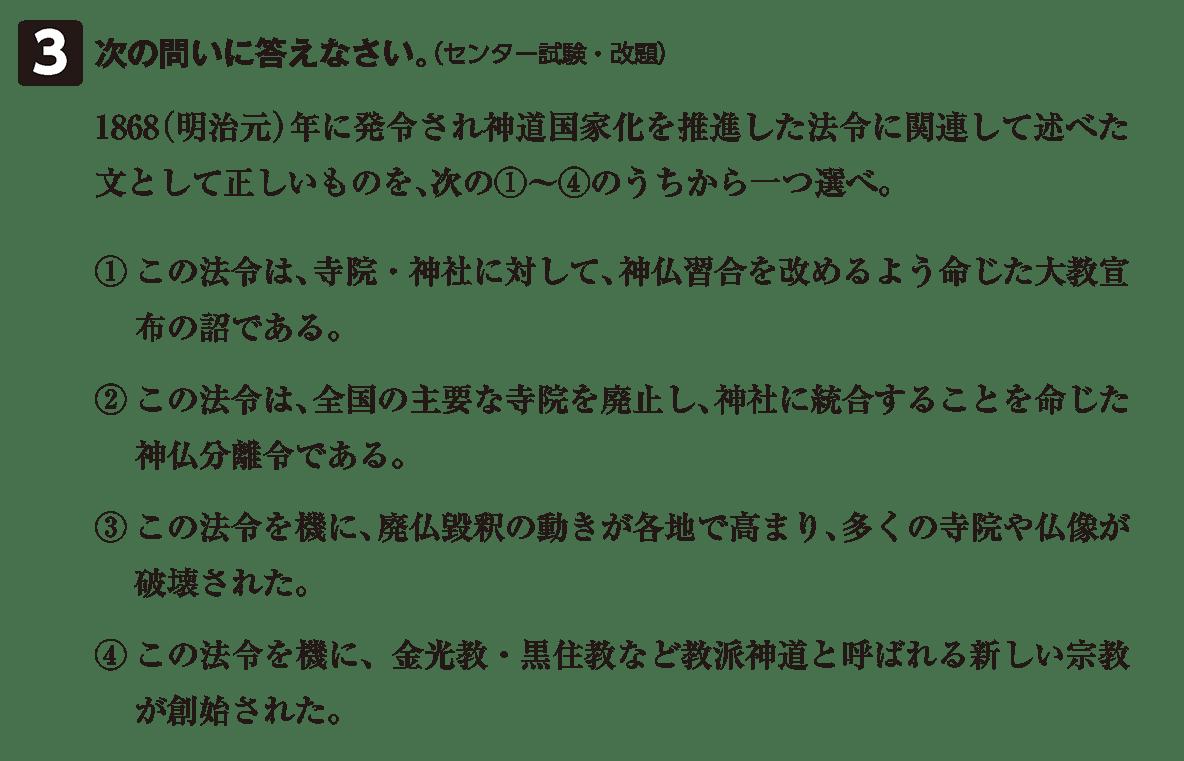 近現代の文化3 問題3 問題