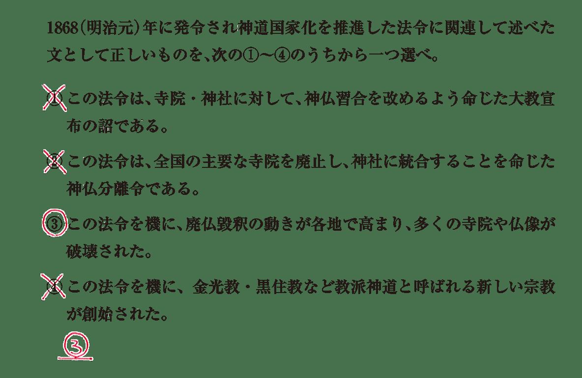 近現代の文化3 問題3 解答