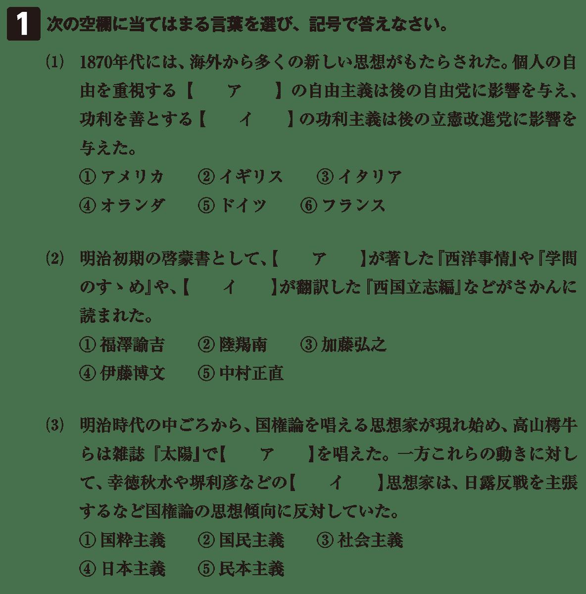 近現代の文化6 問題1 問題