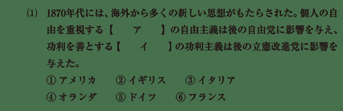 近現代の文化6 問題1(1) 問題