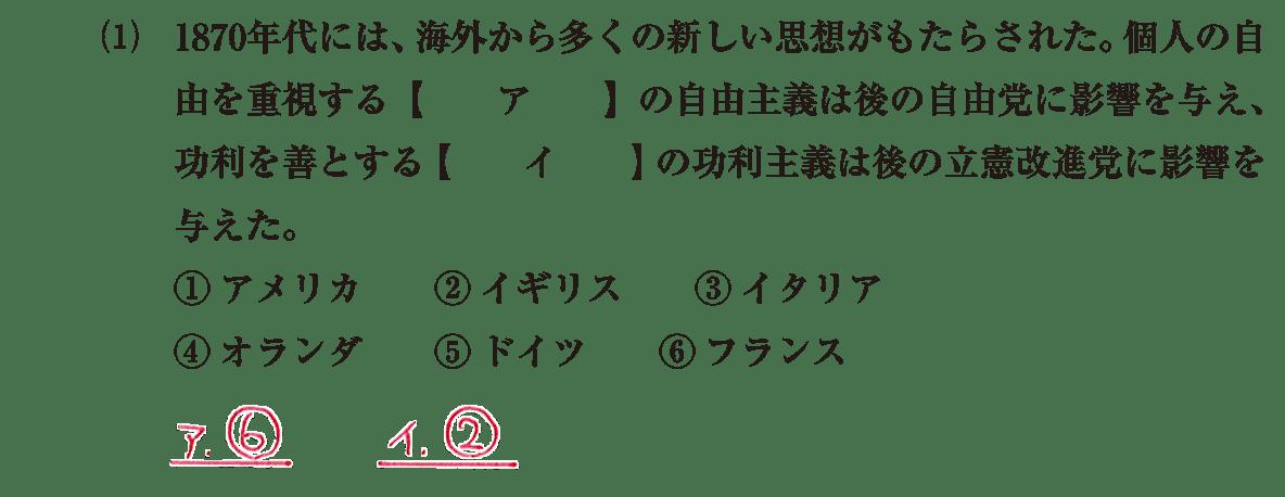 近現代の文化6 問題1(1) 解答