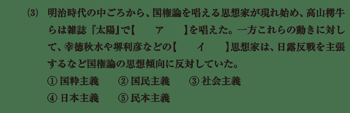 近現代の文化6 問題1(3) 問題