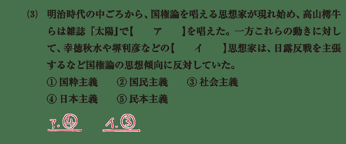 近現代の文化6 問題1(3) 解答