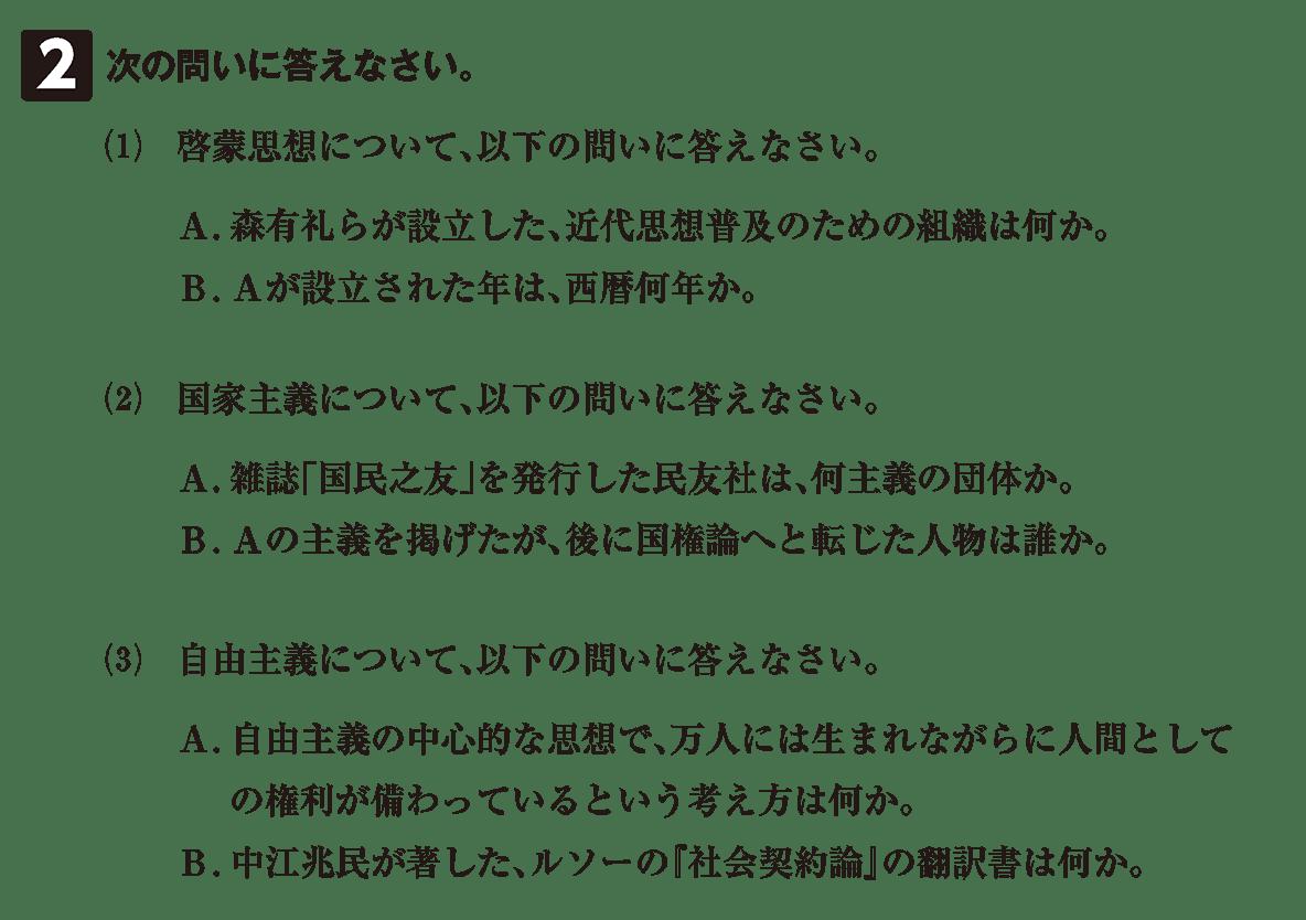 近現代の文化6 問題2 問題