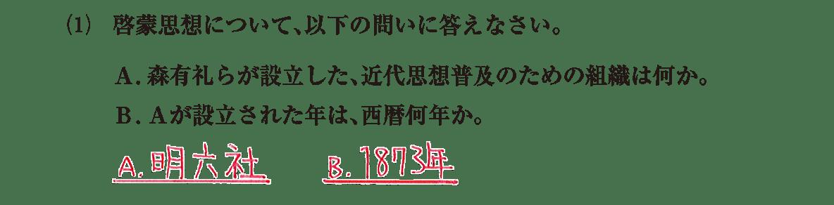 近現代の文化6 問題2(1) 解答