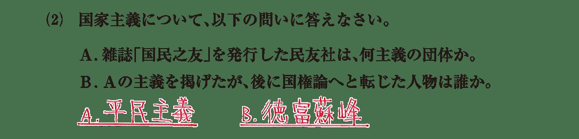 近現代の文化6 問題2(2) 解答