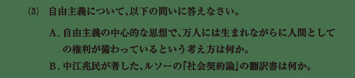 近現代の文化6 問題2(3) 問題