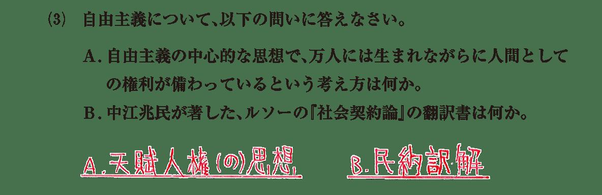 近現代の文化6 問題2(3) 解答