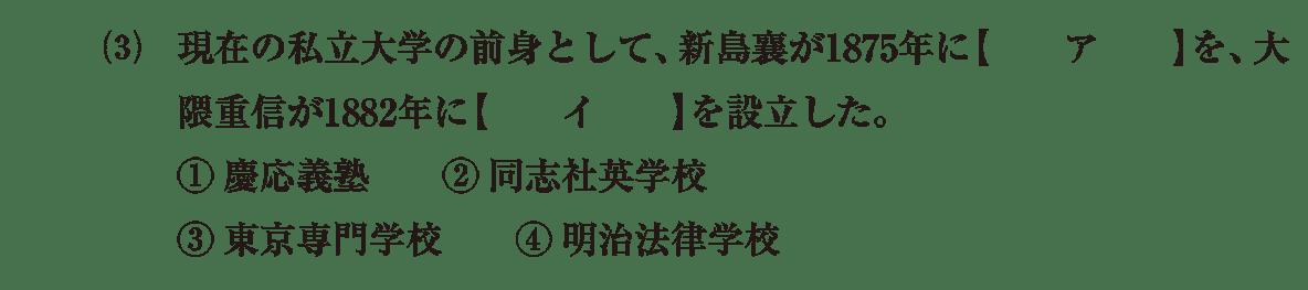 近現代の文化9 問題1(3) 問題