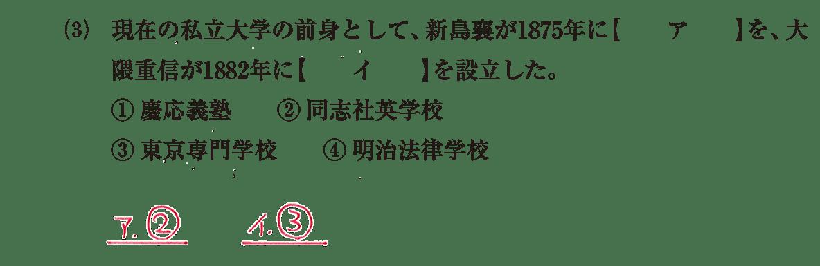 近現代の文化9 問題1(3) 解答