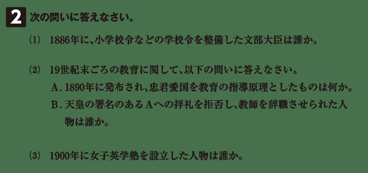 近現代の文化9 問題2 問題