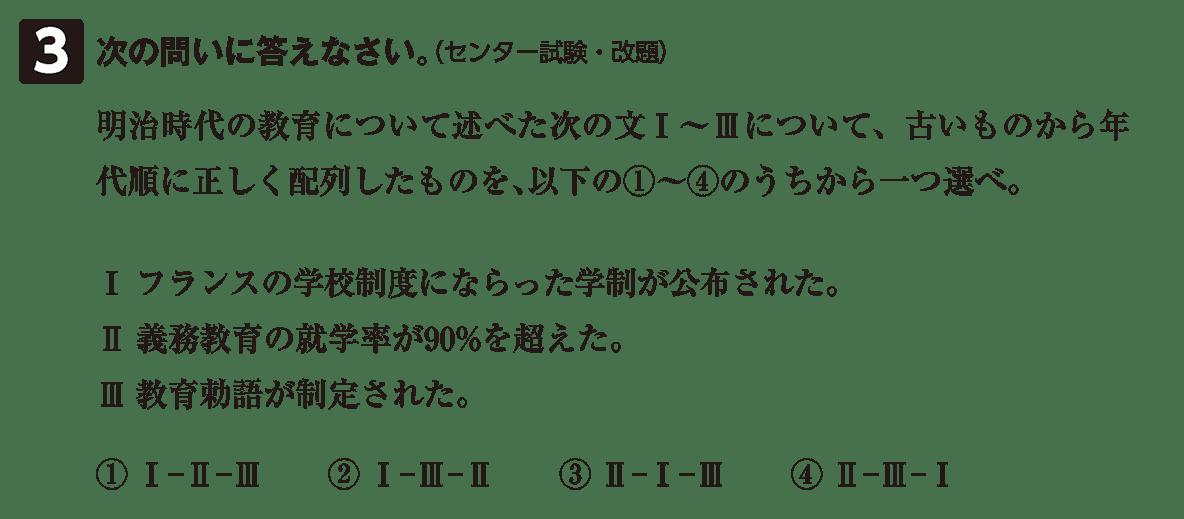 近現代の文化9 問題3 問題