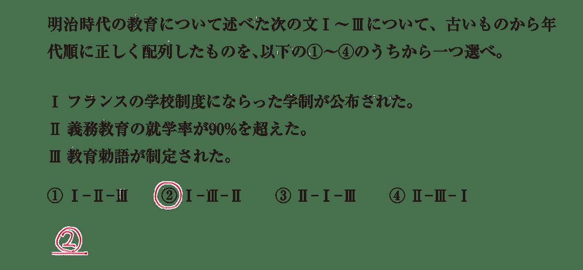 近現代の文化9 問題3 解答
