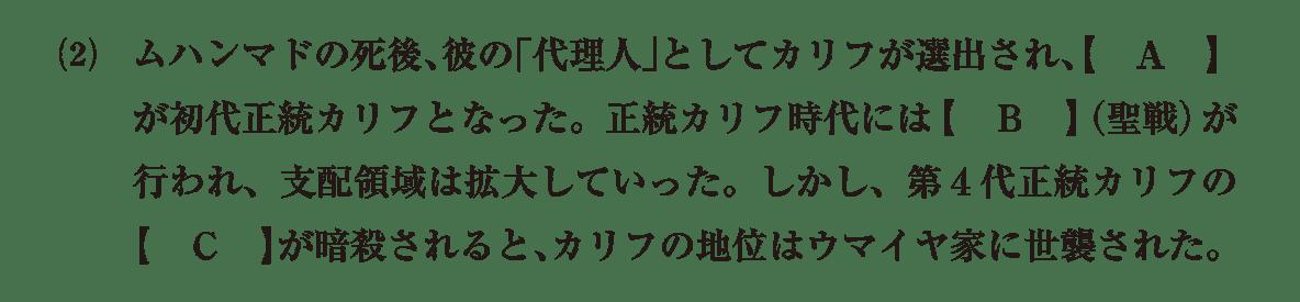 高校世界史 イスラーム世界7 確認テスト(前半)問題1(2)