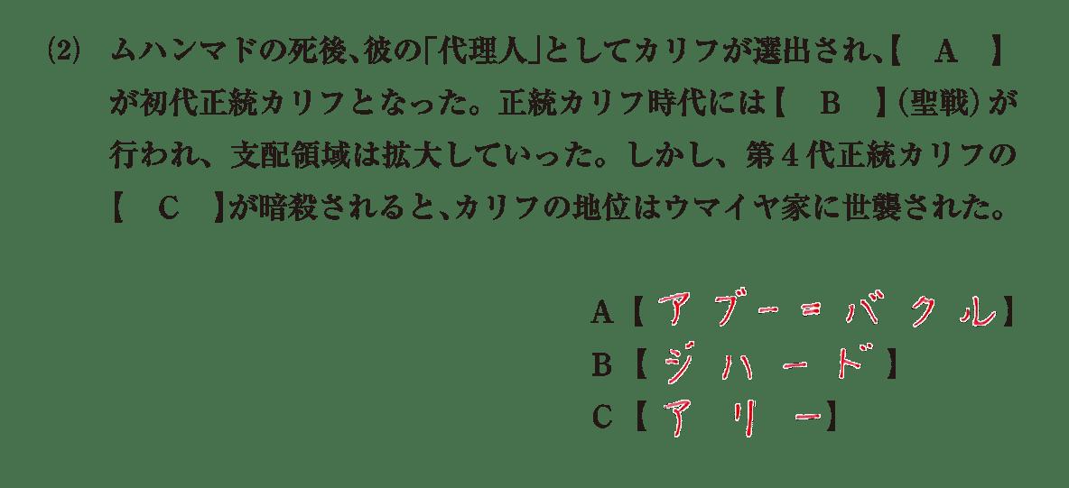 高校世界史 イスラーム世界7 確認テスト(前半)問題1(2)答え入り