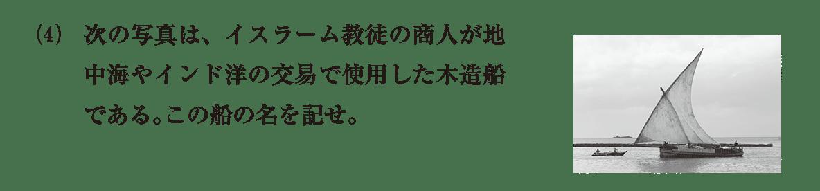 高校世界史 イスラーム世界8 問題2(4)