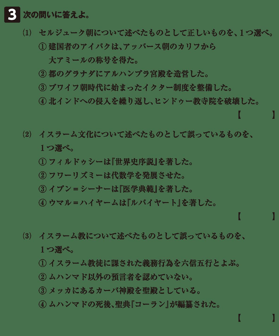 高校世界史 イスラーム世界8 確認テスト(後半)問題3