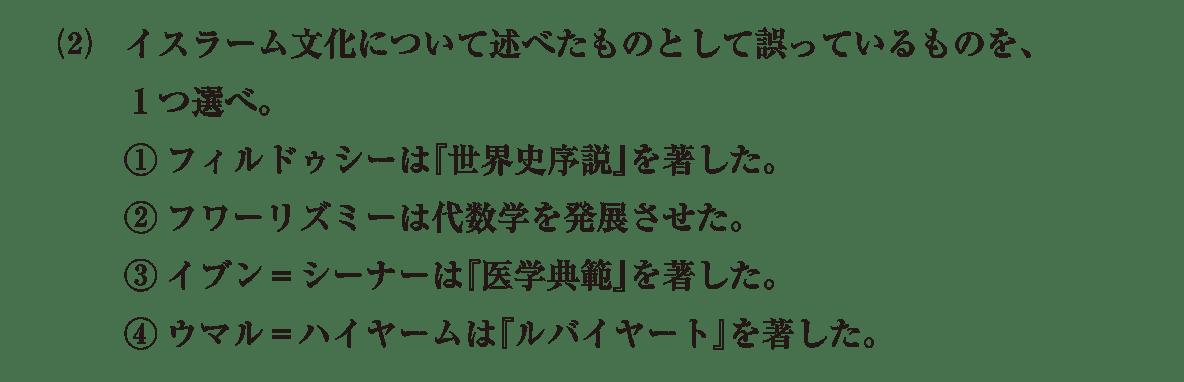 高校世界史 イスラーム世界8 問題3(2)