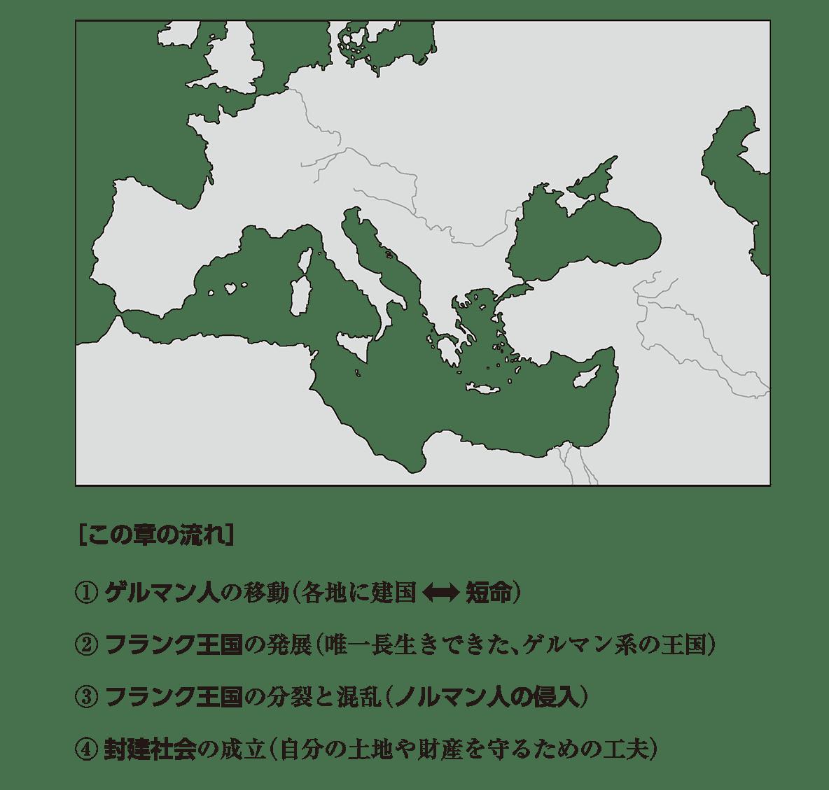 高校世界史 中世ヨーロッパ世界の成立0 右頁地図+下部テキスト