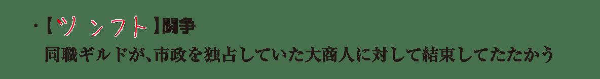 ポ3 ラスト2行/・ツンフト闘争~