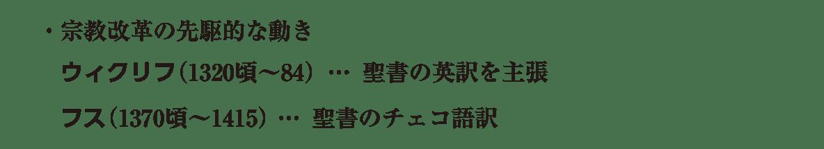 宗教改革の先駆的な動き~フスの説明まで/ppt参照