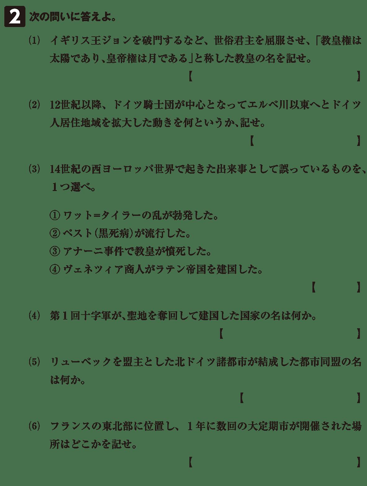 高校世界史 中世ヨーロッパ世界の展開7 確認テスト(後半)問題2