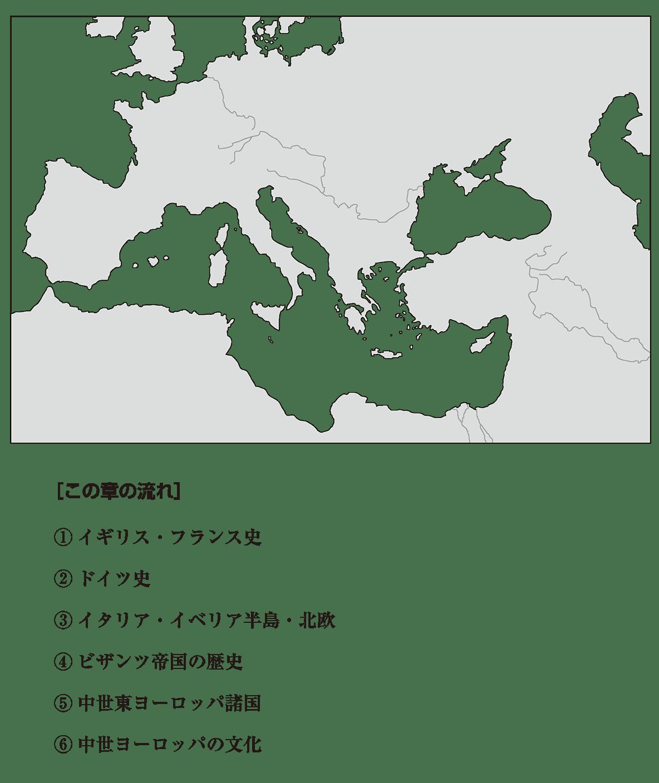 高校世界史 中世ヨーロッパ世界の各国史0 右頁の地図+下部テキスト