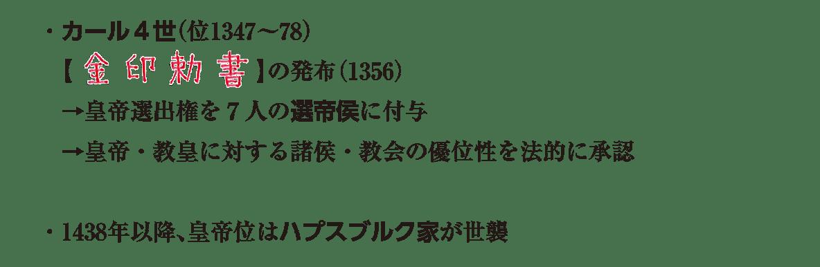 ポ3/・カール4世~最後まで、計5行/答えアリ