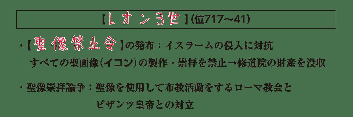 ポ2/右ページ中部/「レオン3世」の項目/答えアリ