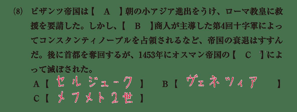 問題1(8)答えアリ
