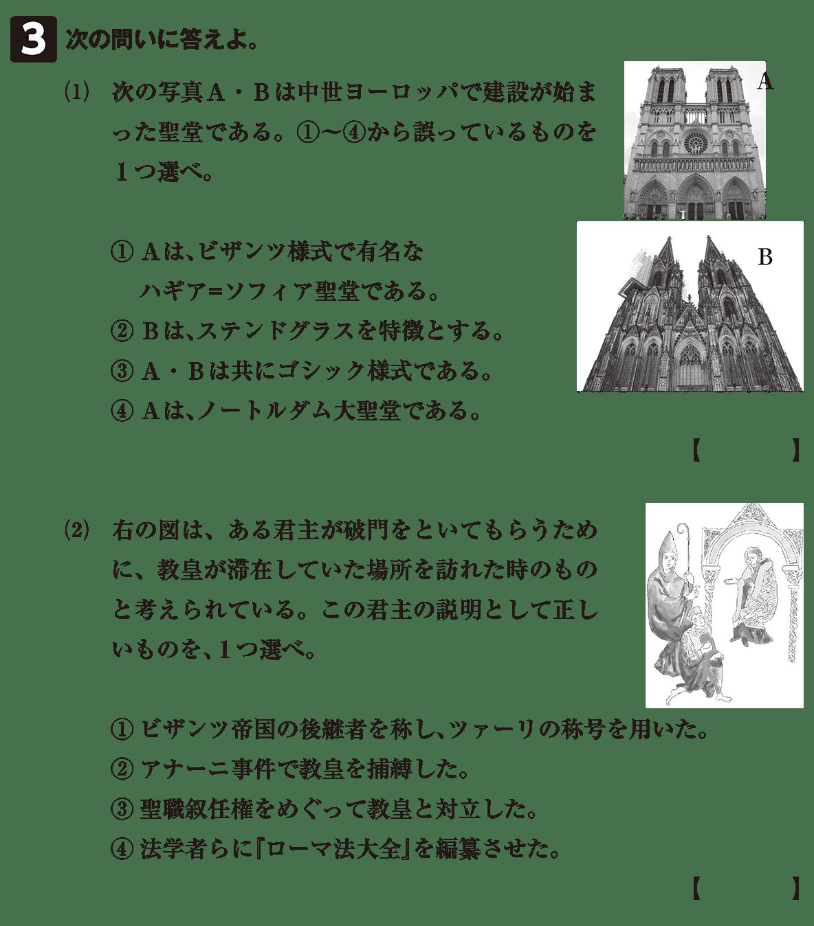 高校世界史 中世ヨーロッパ世界の各国史8 確認テスト(後半)問題3