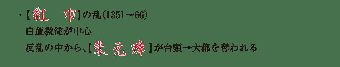 image07の続き3行/・紅巾の乱~最後まで