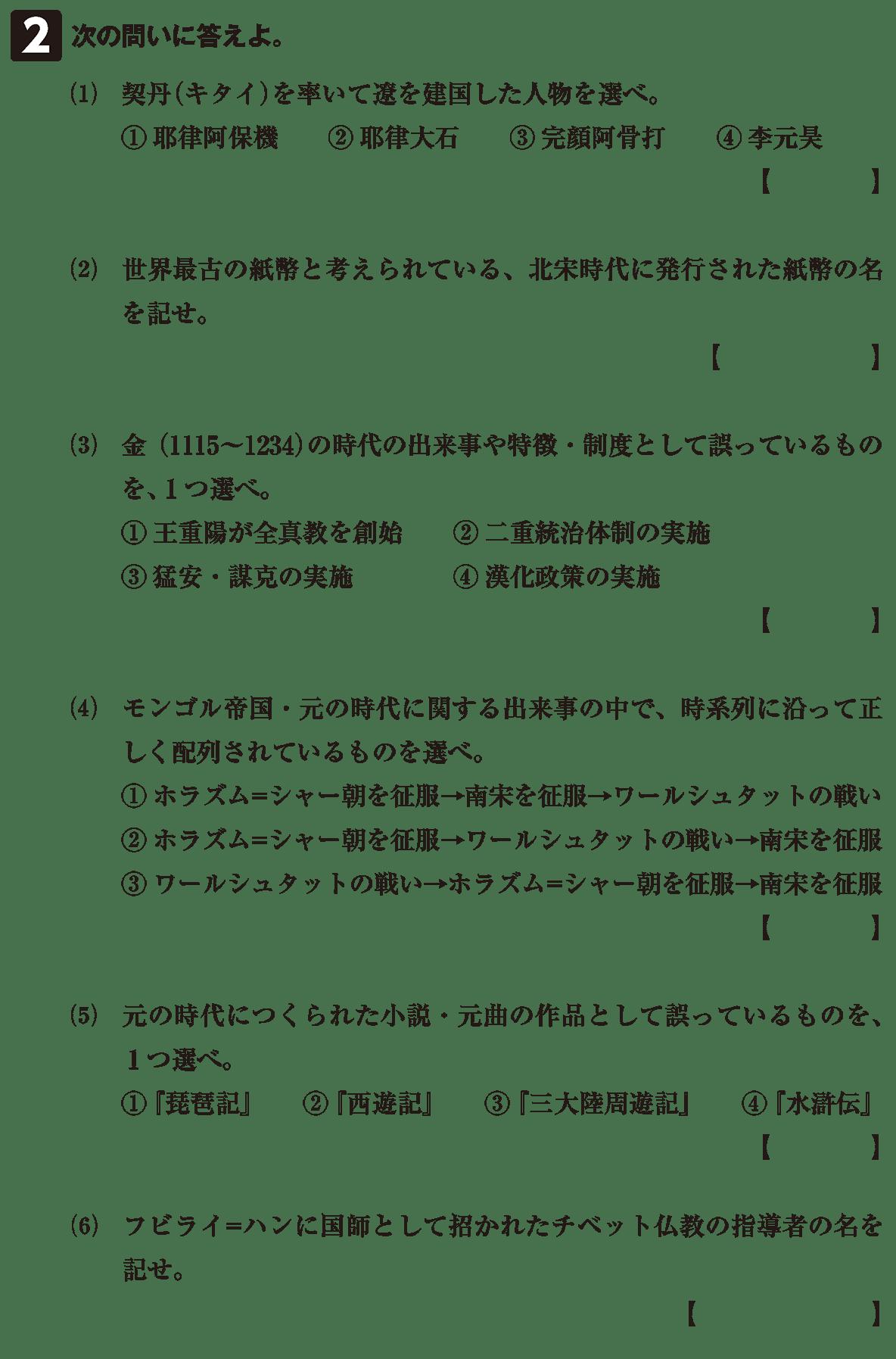 高校世界史 東アジア世界の展開8 確認テスト(後半)問題2