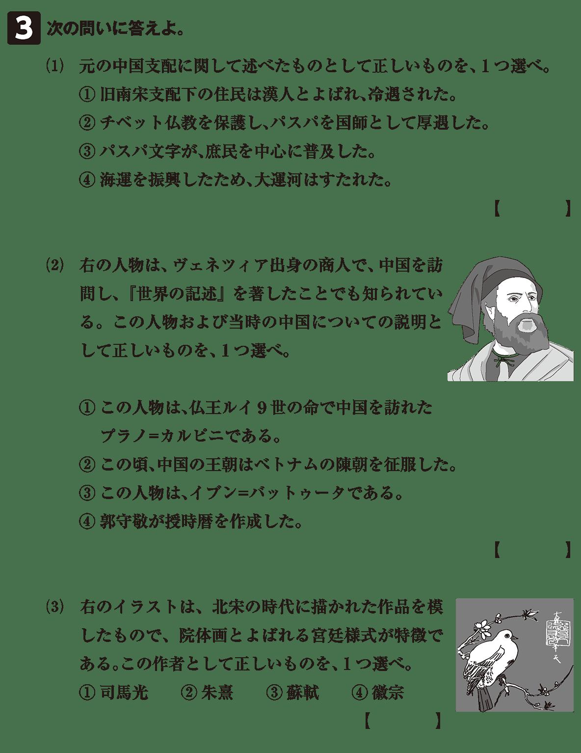 高校世界史 東アジア世界の展開8 確認テスト(後半)問題3