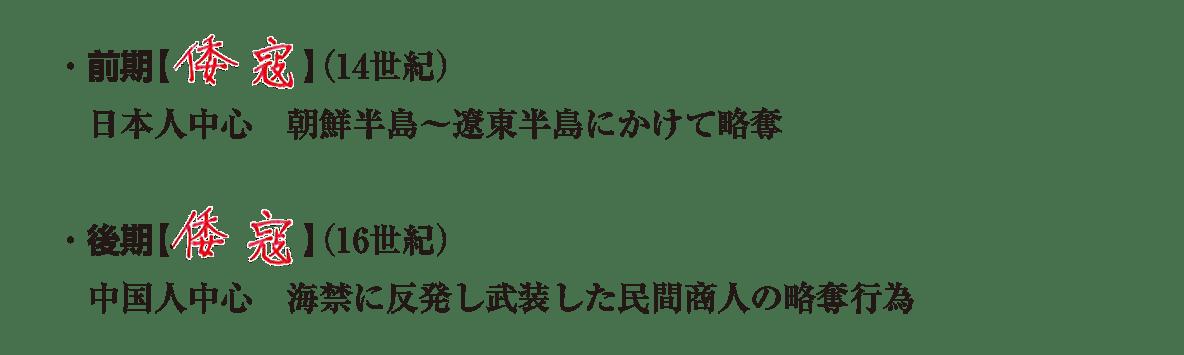 image04の続き4行/・前期【倭寇】~最後まで