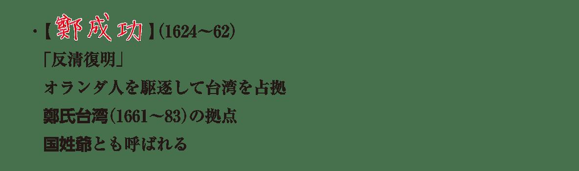 image03の続き5行/鄭成功の説明