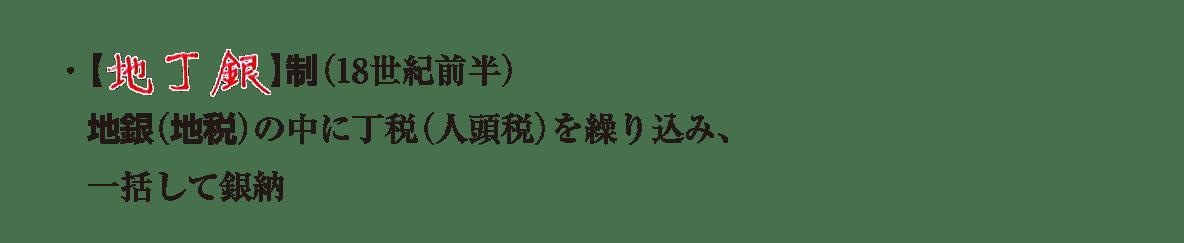 image03の続き3行/地丁銀制の説明