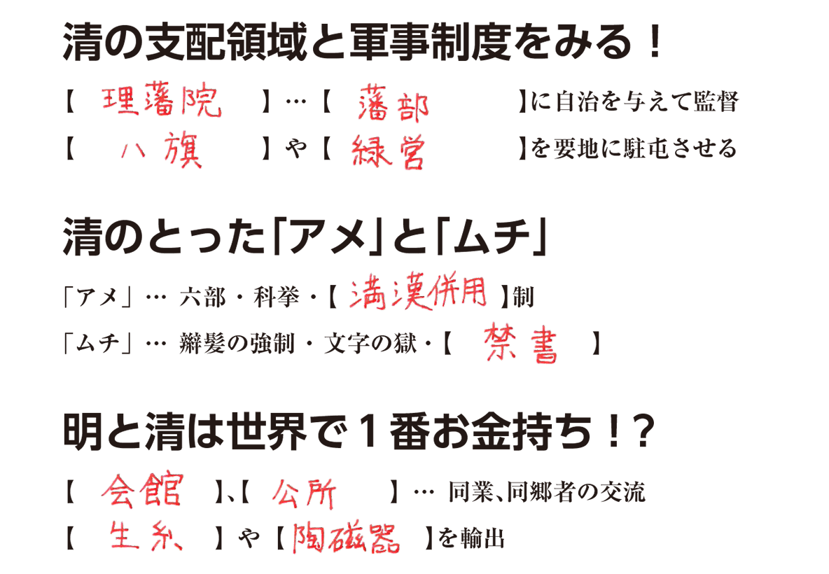 高校世界史 明・清の時代5 練習