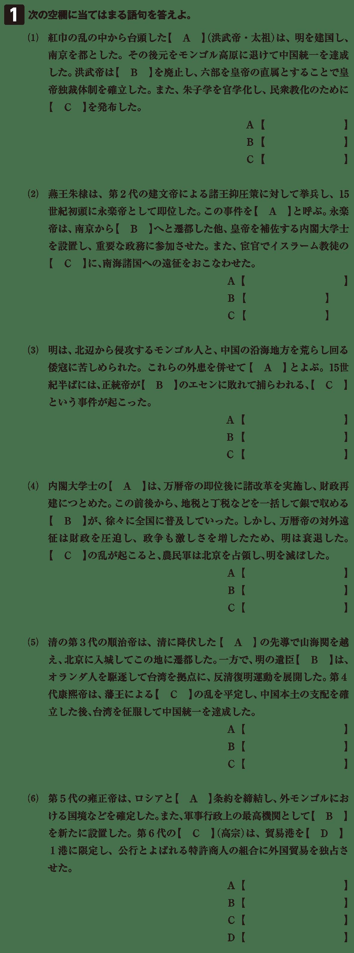 高校世界史 明・清の時代8 確認テスト(前半)