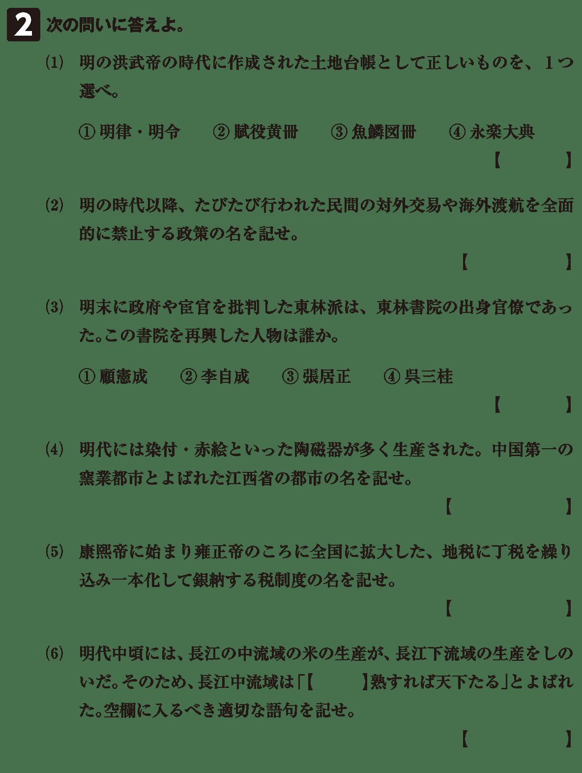 高校世界史 明・清の時代9 確認テスト(後半)問題2