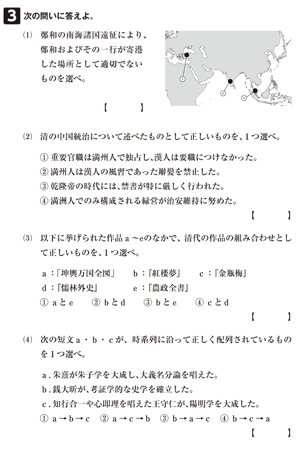高校世界史 明・清の時代9 確認テスト(後半)問題3