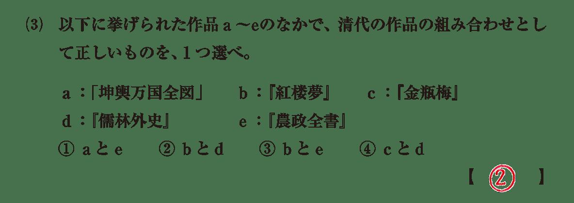 問題3(3)答え入り
