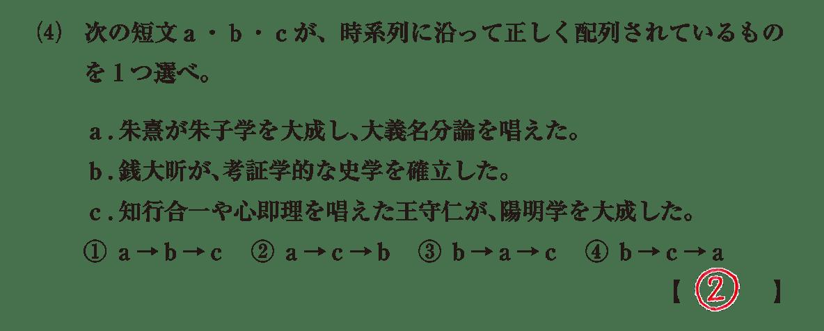 問題3(4)答え入り