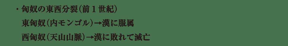 image03の続き3行/匈奴の東西分裂~