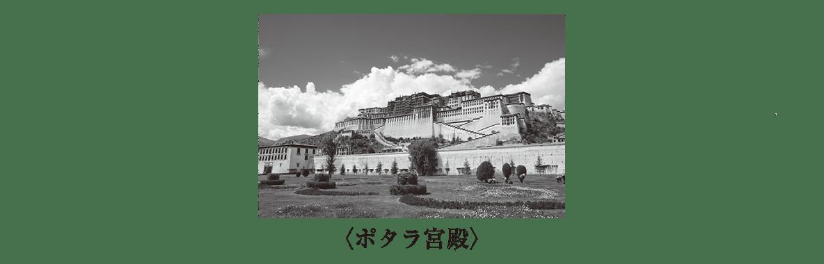 ポタラ宮殿の写真+下部キャプション
